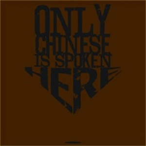chinese only
